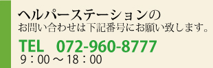 ヘルパーステーション電話番号0752-960-8777
