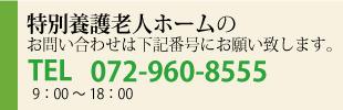 特別養護老人ホーム電話番号072-960-8555